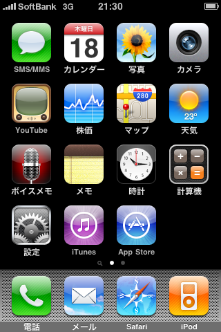 iPhone日記(15)/ iPhone を 3.0 にして、、、iPhone 3GS 発売日