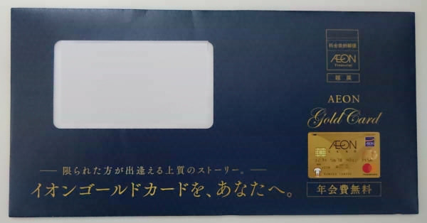 ゴールドカード インビテーション