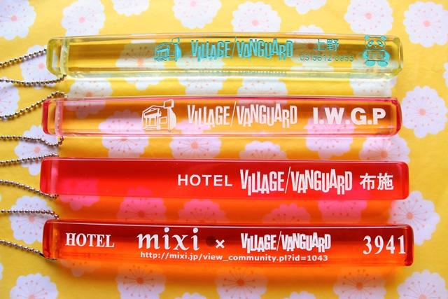 ホテルキーホルダー Village Vanguard (ヴィレッジ・ヴァンガード )