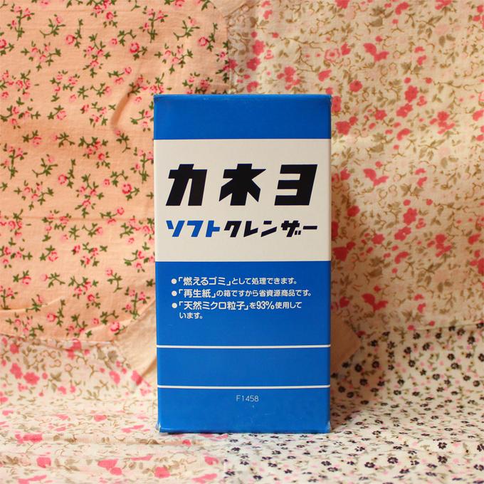 カネヨ ソフトクレンザー 青函