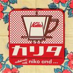 カリタシリコンコースター [ niko and ... ]