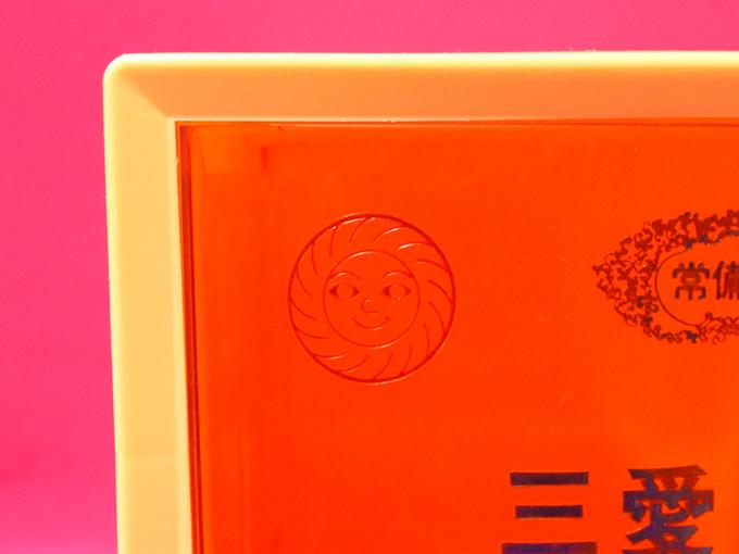 置き薬 レトロな薬箱 くすり箱