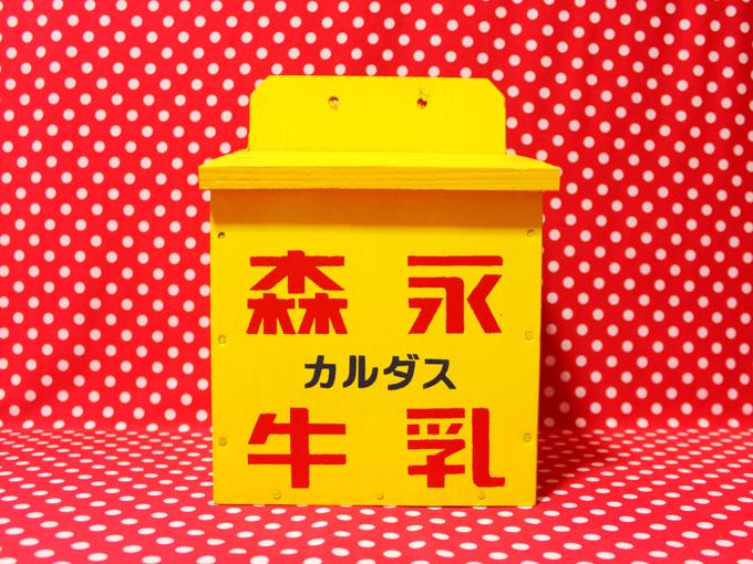 レトロな牛乳箱 ミルクボックス