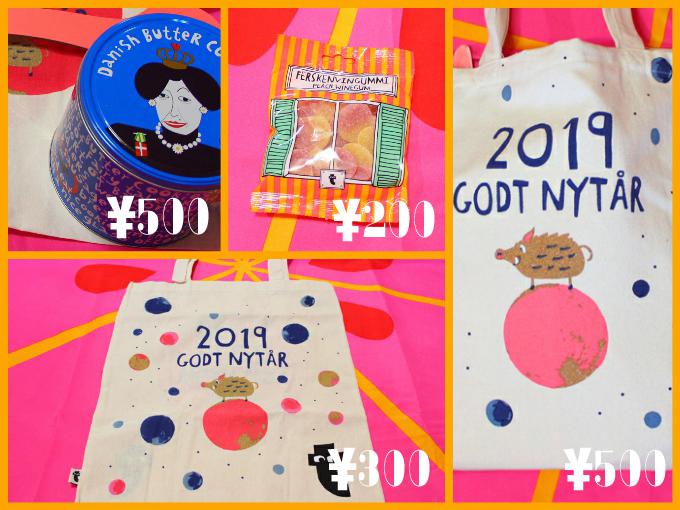 2019 Happybag 福袋 [ Flying Tiger(フライングタイガー) ]