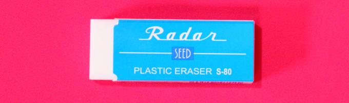 消しゴム レーダー Radar [ SEED(シード) ]