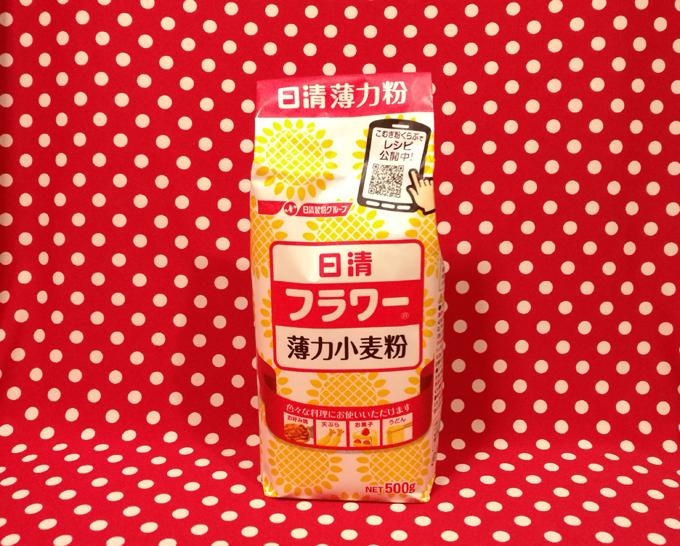 日清フラワー薄力小麦粉