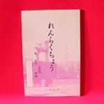 レトロで可愛い神戸ノート [ 神戸ノート ]