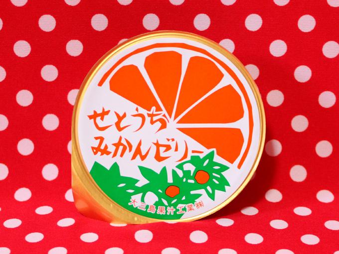 せとうちみかんゼリー 大三島果汁工業株式会社
