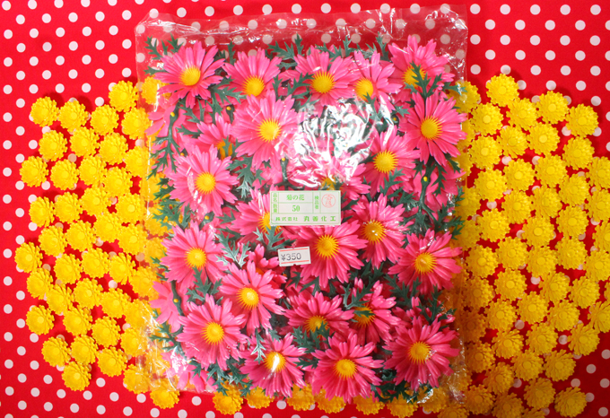 食品装飾用造花 菊の花