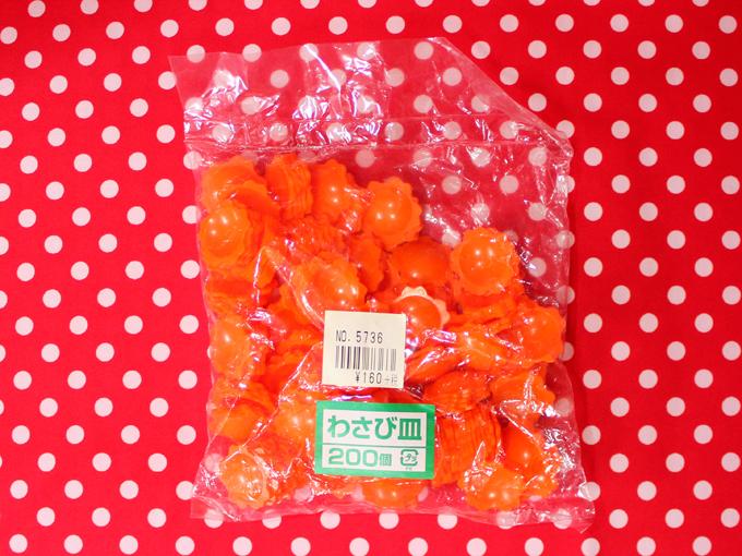ワサビ皿(朱色)