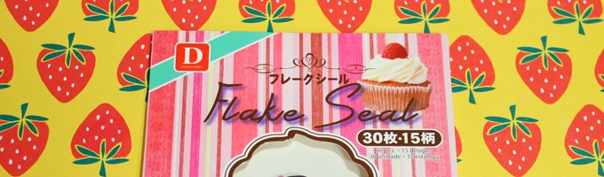香り付フレークシール (カップケーキ柄) [ Daiso(ダイソー) ]