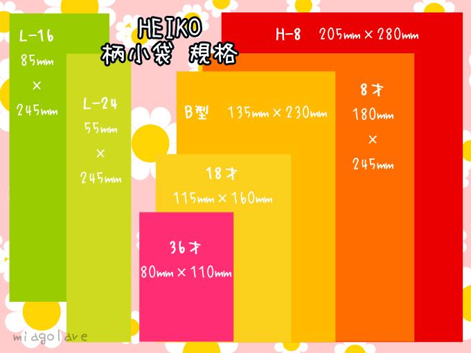 柄小袋 規格 [ HEIKO(ヘイコー) ]