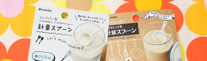 ミルクパン型計量スプーン・スキレット型計量スプーン [ イノマタ化学 ]