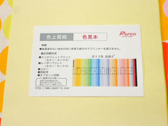 色上質紙 色見本 ペーパーミツヤ