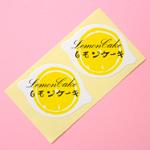 可愛いレモンケーキシール [ パッケージ中澤 ]