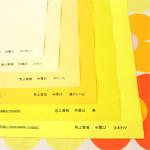 システム手帳のリフィルを自作する時に買った方が良いカラー見本