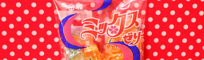 165gミックスゼリー*金城製菓