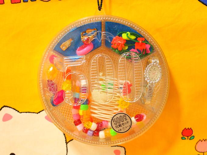 500円玉 化粧セット [ 大倉トーイ ]