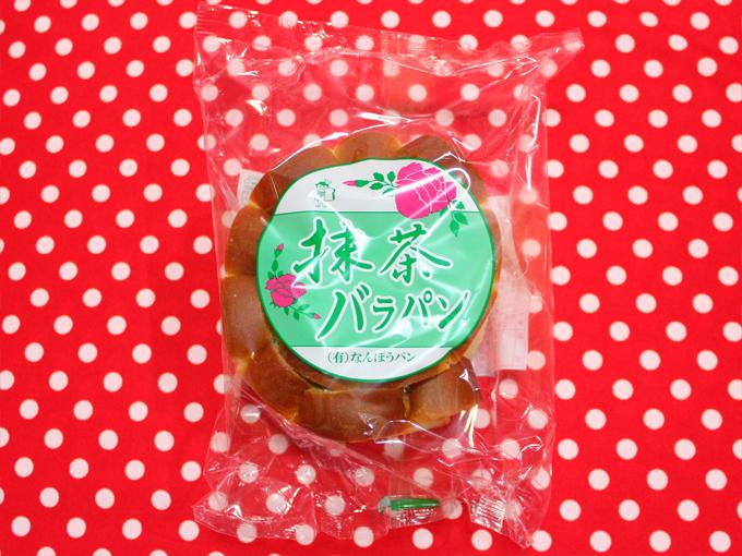 抹茶バラパン [なんぽうパン]