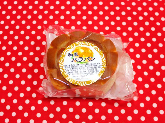 和風抹茶バラパン [なんぽうパン]
