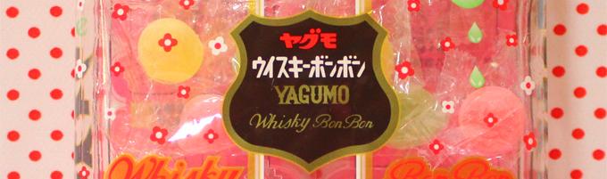 ウイスキーボンボン [ 八雲製菓 ]