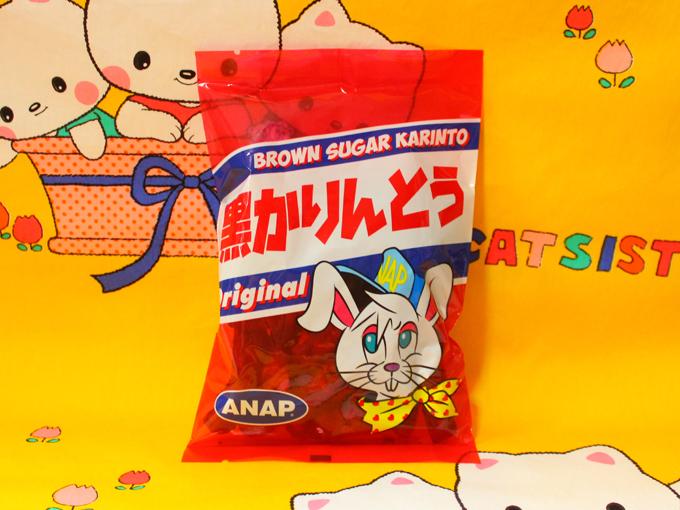 黒かりんとう[ ANAP×コンフェックス コラボ ]
