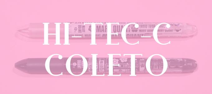 ハイテックCコレト・マリークヮント コラボレーション第3弾