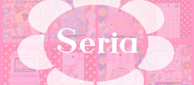 セリア*2019年12月のお買い物 [ Seria ]