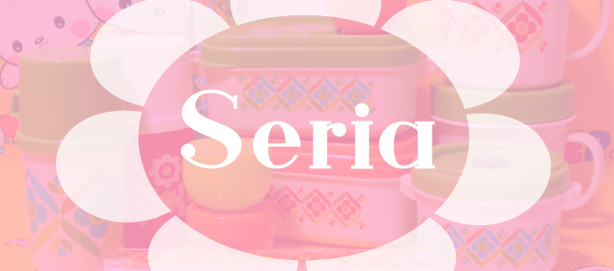 セリア*2020年2月のお買い物  [ Seria ]