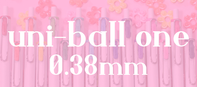 uni-ball one ( ユニボール ワン ) 0.38mm [ uni ]