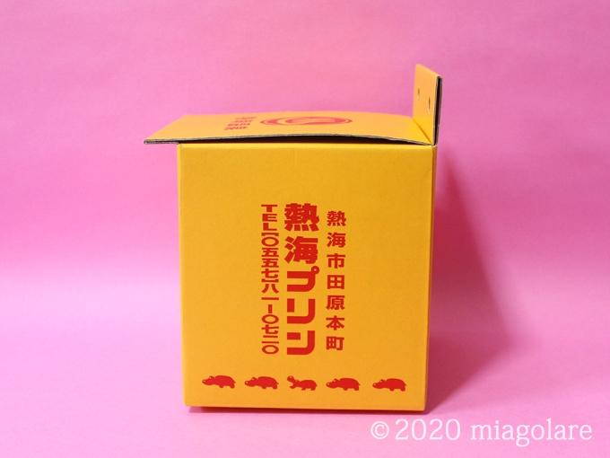 熱海プリン 箱