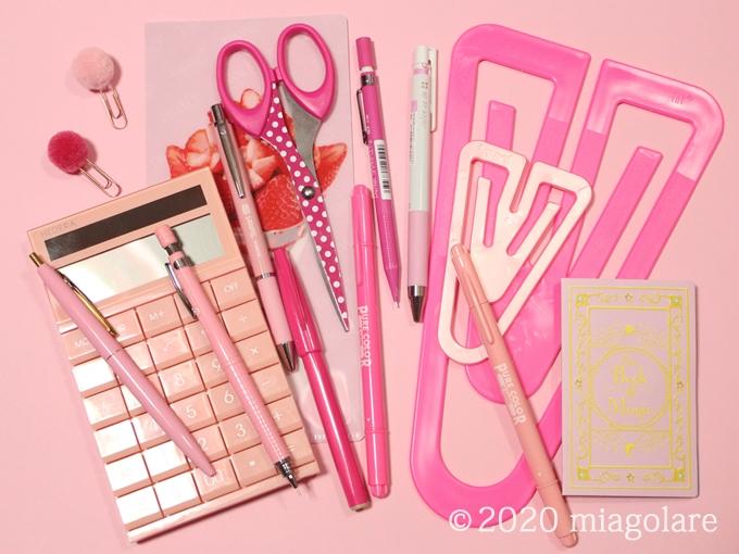 ピンクな文房具