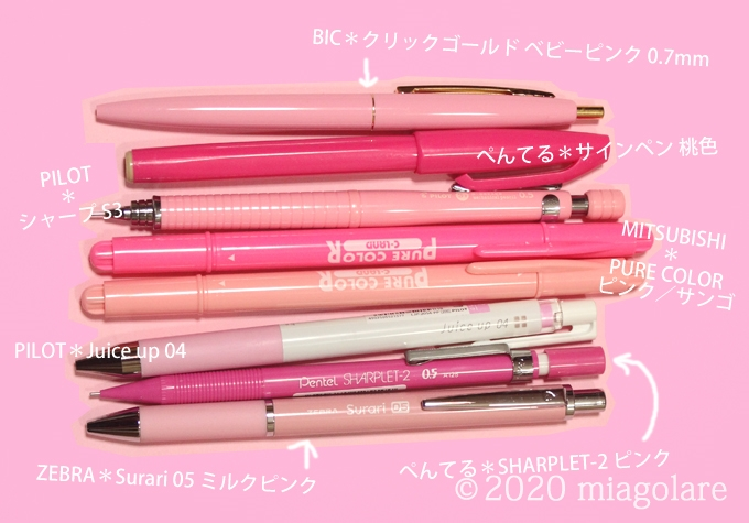 ピンクな文房具 ペン