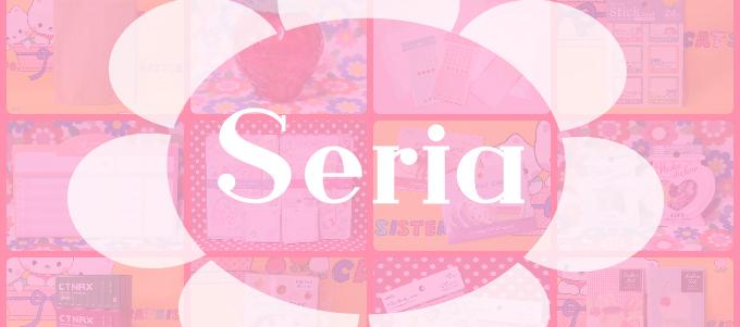 セリア*2020年3月のお買い物 [ Seria ]