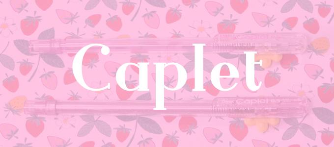 Caplet キャプレット シャープペンシル [ Pentel(ぺんてる) ]