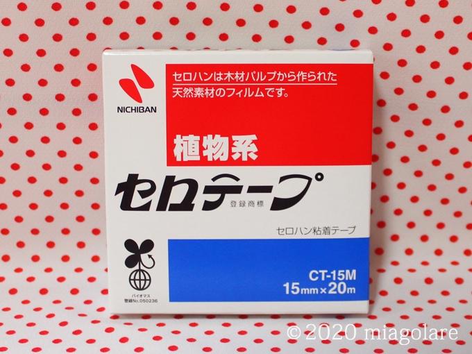セロテープ® 大巻 [ ニチバン ]