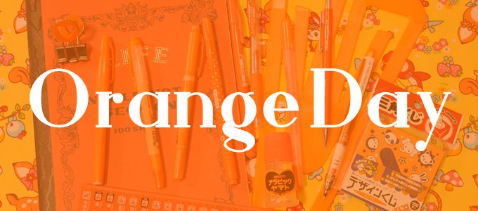 オレンジな文房具