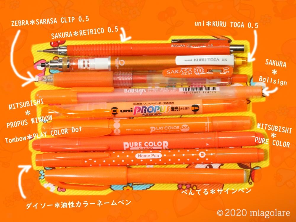 オレンジなペン達