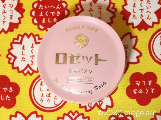 ロゼット洗顔パスタ普通肌 [ ロゼット ]