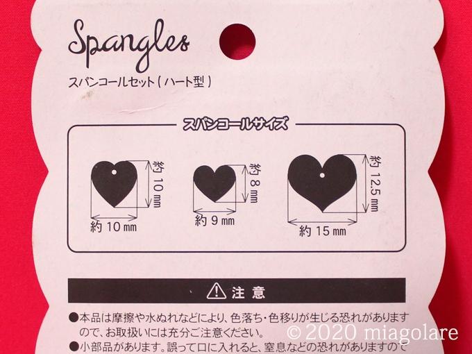 スパンコールセット ハート型 [ Seria(セリア) ]
