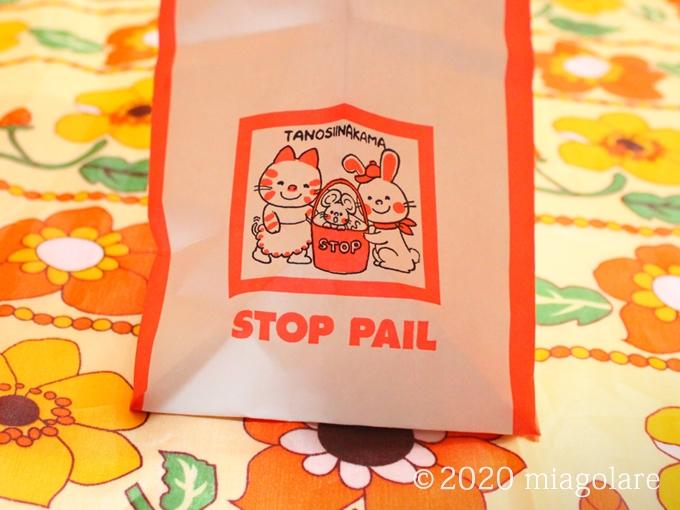 復刻 ストップペイル 紙袋 チャームバッグ [ HEIKO(ヘイコー) ]
