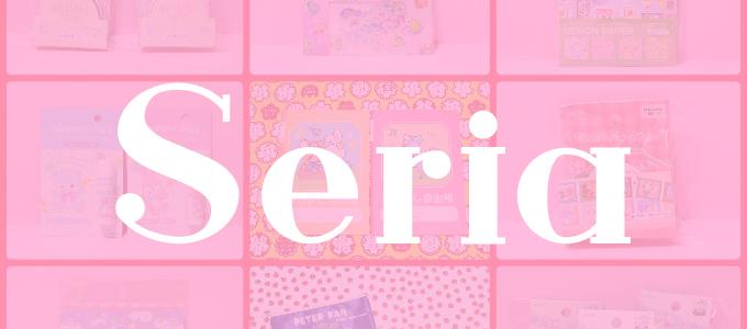 セリア*2020年9月のお買い物 [ Seria ]