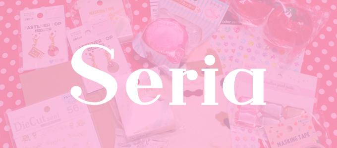 セリア*2020年10月のお買い物 [ Seria ]
