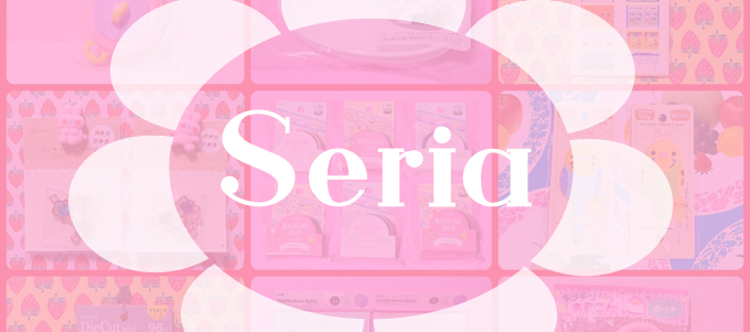 セリア*2021年3月のお買い物 [ Seria ]