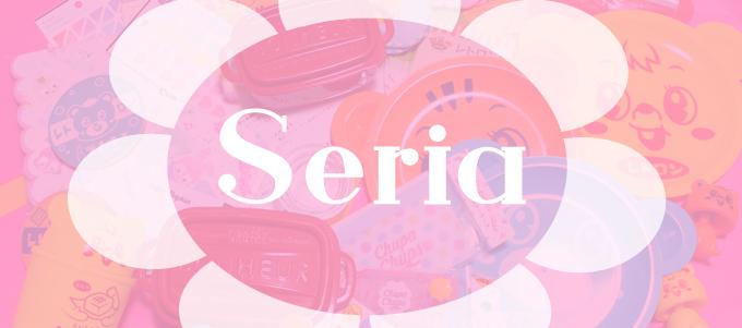 セリア*2020年12月のお買い物 [ Seria ]