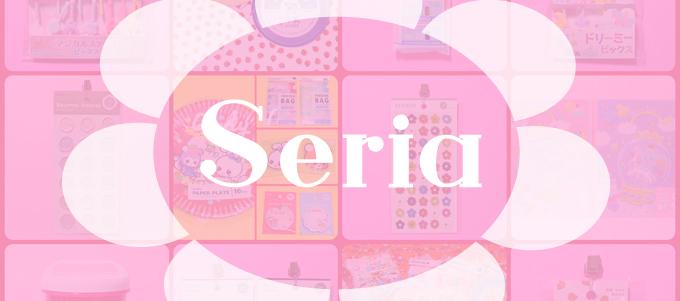 セリア*2021年4月のお買い物 [ Seria ]