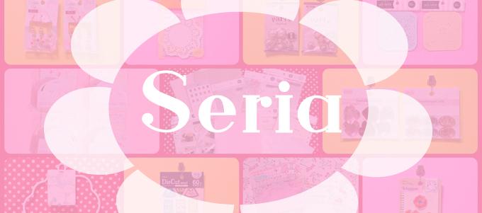 セリア*2021年2月のお買い物 [ Seria ]