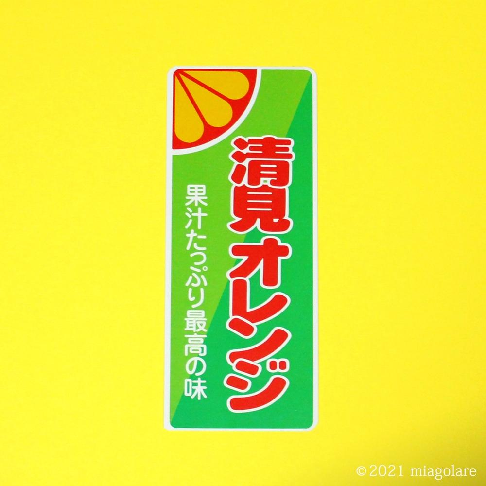 清見オレンジ フルーツタグ フルーツラベル