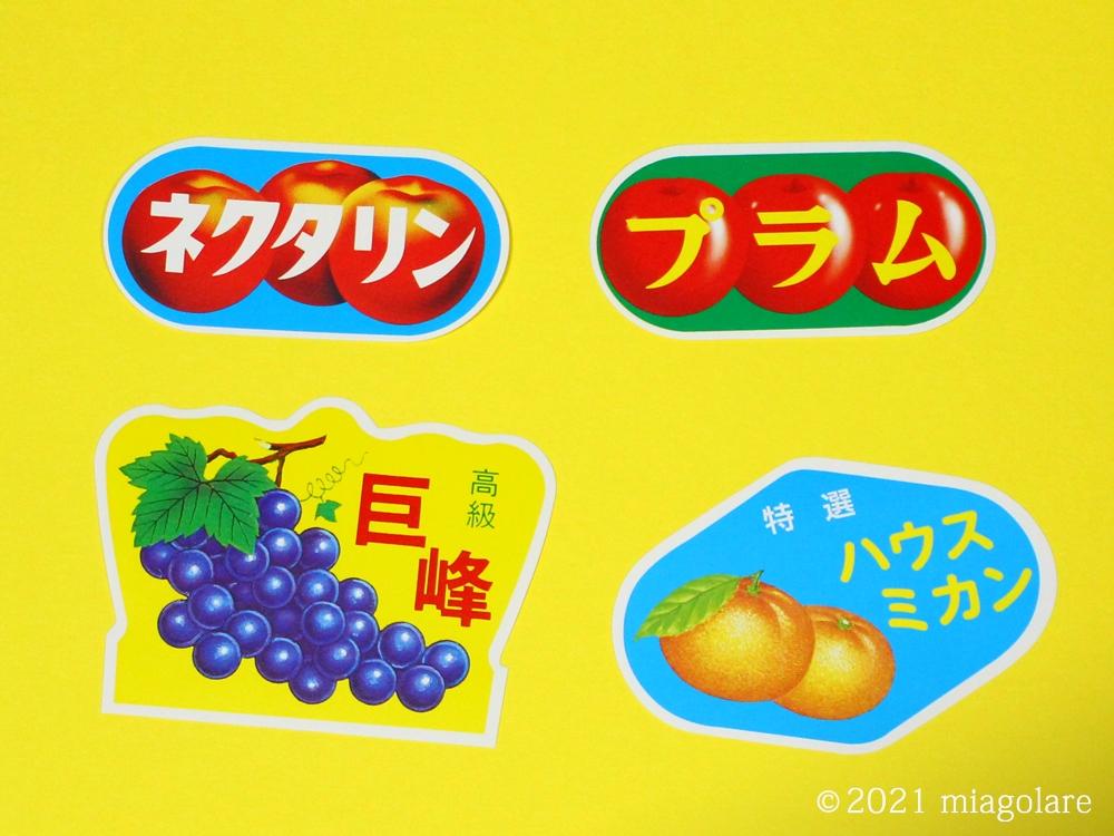 フルーツラベル 果物ラベル [ stock ]
