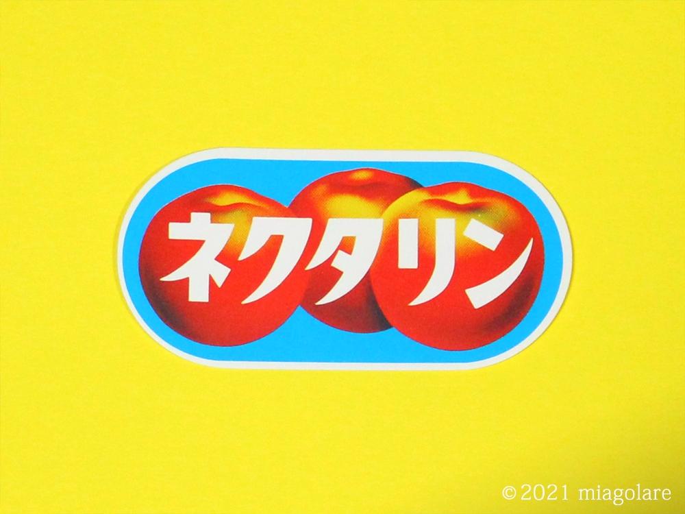 フルーツラベル 果物ラベル ネクタリン